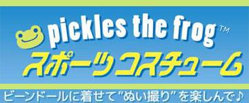 かえるのピクルス 2019 すいかシリーズ コスチューム 甚平 浴衣