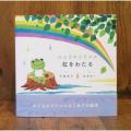 カエルのピクルス(かえるのピクルス) はじめての絵本 「虹をわたる」