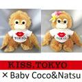プレゼントにもピッタリ♪KISS,TOKYO×Baby Coco&Natsu(ベイビーココ&ナツ) KISS,TOKYO×ベイビーココ・ナツ ぬいぐるみSS